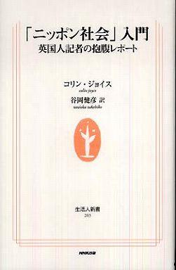 「ニッポン社会」入門―英国人記者の抱腹レポート