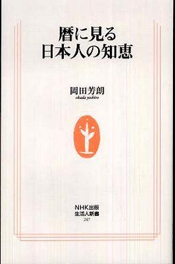 暦に見る日本人の知恵
