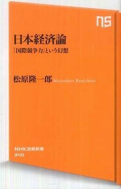 日本経済論―「国際競争力」という幻想