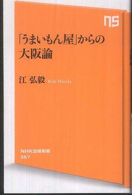「うまいもん屋」からの大阪論