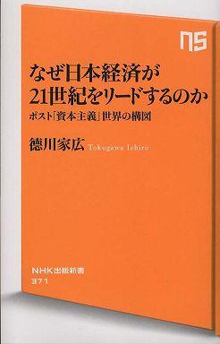 なぜ日本経済が21世紀をリードするのか―ポスト「資本主義」世界の構図