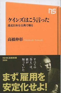 ケインズはこう言った―迷走日本を古典で斬る
