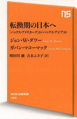 転換期の日本へ―「パックス・アメリカーナ」か「パックス・アジア」か