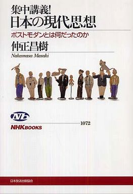 集中講義!日本の現代思想―ポストモダンとは何だったのか