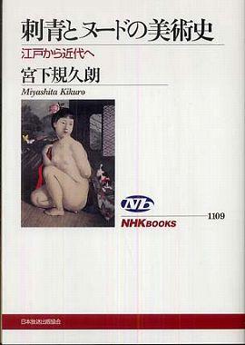 刺青とヌードの美術史―江戸から近代へ