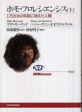 ホモ・フロレシエンシス〈上〉―1万2000年前に消えた人類