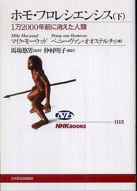 ホモ・フロレシエンシス〈下〉―1万2000年前に消えた人類