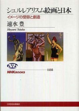 シュルレアリスム絵画と日本―イメージの受容と創造