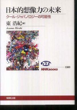 日本的想像力の未来―クール・ジャパノロジーの可能性