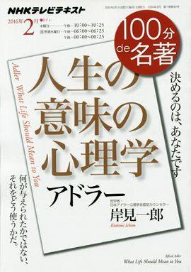 100分de名著 〈2016年2月〉 - NHKテレビテキスト アドラー人生の意味の心理学 岸見一郎