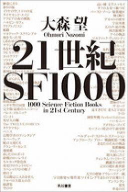 21世紀SF1000