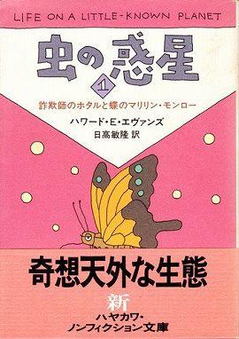 虫の惑星〈1〉詐欺師のホタルと蝶のマリリン・モンロー