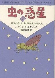 虫の惑星〈2〉社交的なバッタと同性愛の南京虫
