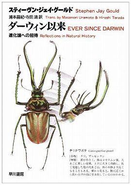 ダーウィン以来―進化論への招待