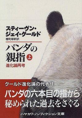 パンダの親指〈上〉―進化論再考