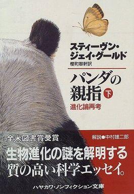 パンダの親指〈下〉―進化論再考