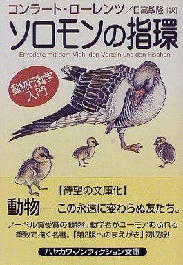 ソロモンの指環―動物行動学入門