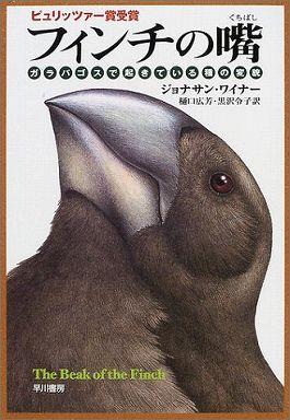 フィンチの嘴―ガラパゴスで起きている種の変貌