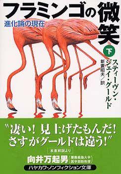 フラミンゴの微笑〈下〉―進化論の現在