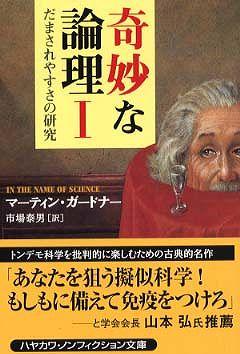 奇妙な論理〈1〉―だまされやすさの研究