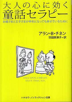 大人の心に効く童話セラピー―お姫さまと王子さまが中年になっても幸せでいるために