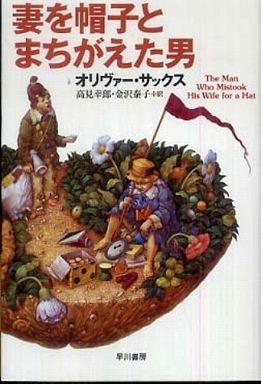妻を帽子とまちがえた男 (ハヤカワ文庫)
