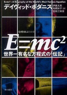 E=mc2 - 世界一有名な方程式の「伝記」