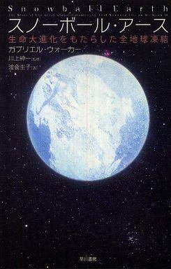 スノーボール・アース―生命大進化をもたらした全地球凍結
