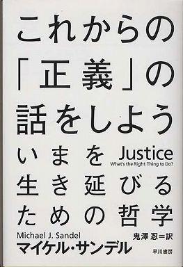 これからの「正義」の話をしよう―いまを生き延びるための哲学