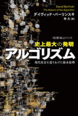史上最大の発明アルゴリズム―現代社会を造りあげた根本原理 (ハヤカワ文庫)