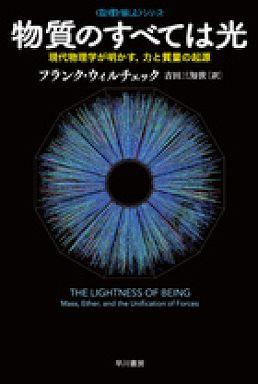 物質のすべては光―現代物理学が明かす、力と質量の起源 (ハヤカワ文庫)
