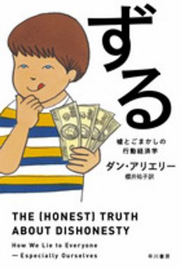 ずる―嘘とごまかしの行動経済学