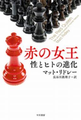 赤の女王―性とヒトの進化 (ハヤカワ文庫)