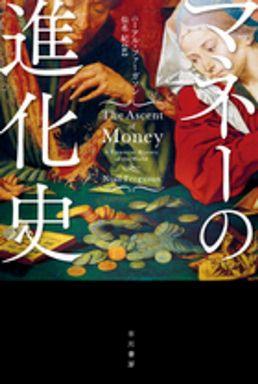 マネーの進化史 (ハヤカワ文庫)