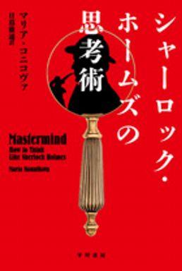 シャーロック・ホームズの思考術 (ハヤカワ文庫)