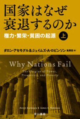 国家はなぜ衰退するのか〈上〉権力・繁栄・貧困の起源
