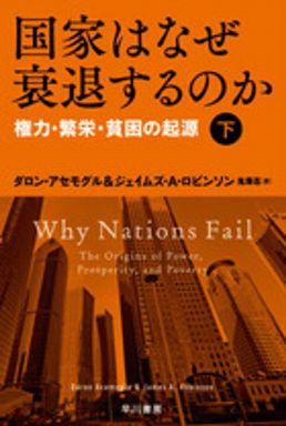 国家はなぜ衰退するのか〈下〉権力・繁栄・貧困の起源