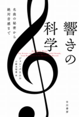 響きの科学―名曲の秘密から絶対音感まで