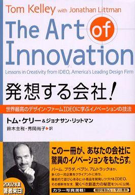 発想する会社!―世界最高のデザイン・ファームIDEOに学ぶイノベーションの技法