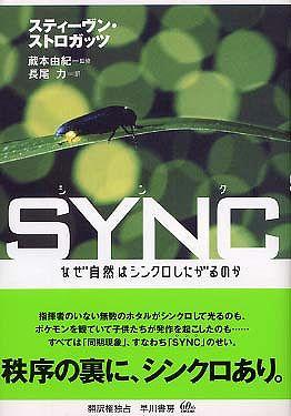 SYNC―なぜ自然はシンクロしたがるのか