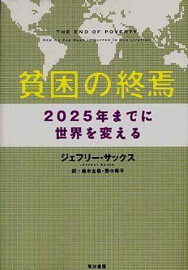 貧困の終焉―2025年までに世界を変える