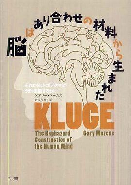 脳はあり合わせの材料から生まれた―それでもヒトの「アタマ」がうまく機能するわけ