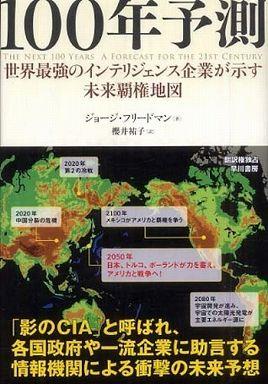 100年予測―世界最強のインテリジェンス企業が示す未来覇権地図