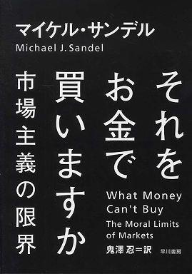 それをお金で買いますか - 市場主義の限界