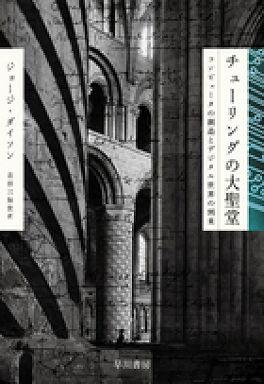 チューリングの大聖堂―コンピュータの創造とデジタル世界の到来