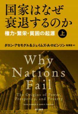 国家はなぜ衰退するのか〈上〉―権力・繁栄・貧困の起源