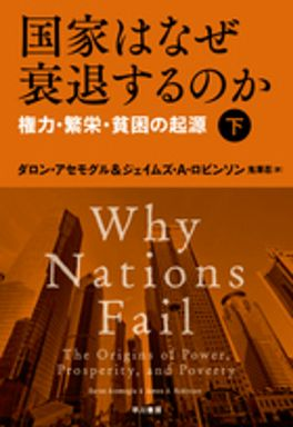 国家はなぜ衰退するのか〈下〉―権力・繁栄・貧困の起源