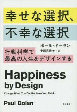 幸せな選択、不幸な選択―行動科学で最高の人生をデザインする