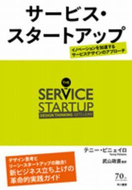 サービス・スタートアップ―イノベーションを加速するサービスデザインのアプローチ