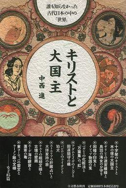 キリストと大国主―誰も知らなかった古代日本の中の「世界」